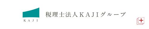 税理士法人KAJIグループ