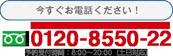 今すぐお電話ください! 0120-8550-22 予約受付時間:平日8:00~20:00