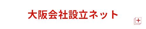 大阪会社設立ネット